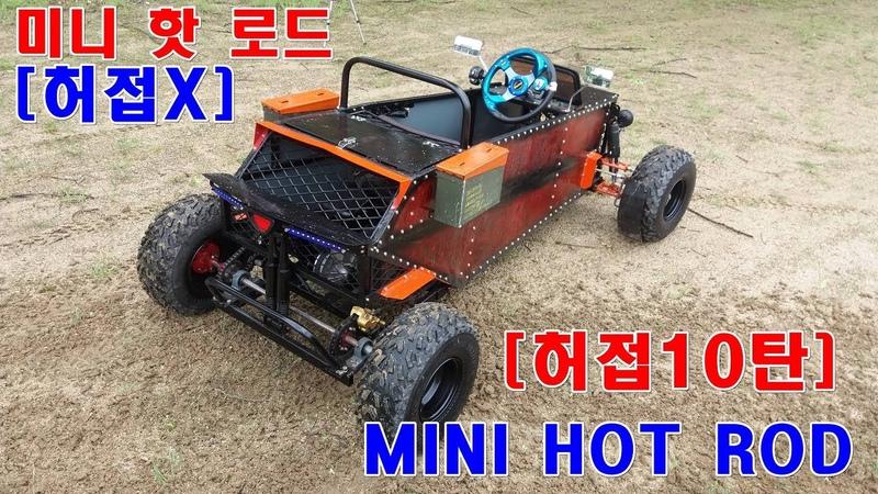 [허접10탄]미니 핫 로드(homemade mini hot rod) Re-upload