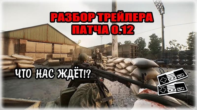 Разбор трейлера патча 0.12 Escape From Tarkov - чего ждать!? Интриги и расследования!