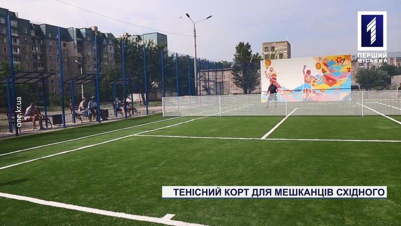Спецрепортаж у Кривому Розі за підтримки Метінвеста відкрили тенісний корт