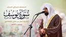 سورة يوسف | المصحف المرئي للشيخ ناصر القطام