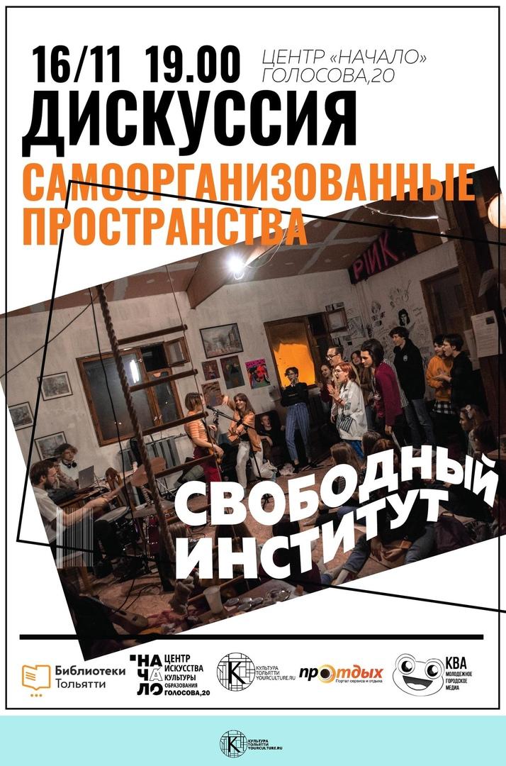 Рассказ-дискуссия о самоорганизованных пространствах в Тольятти