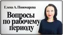 Расчет рабочего периода для отпуска Елена Пономарева