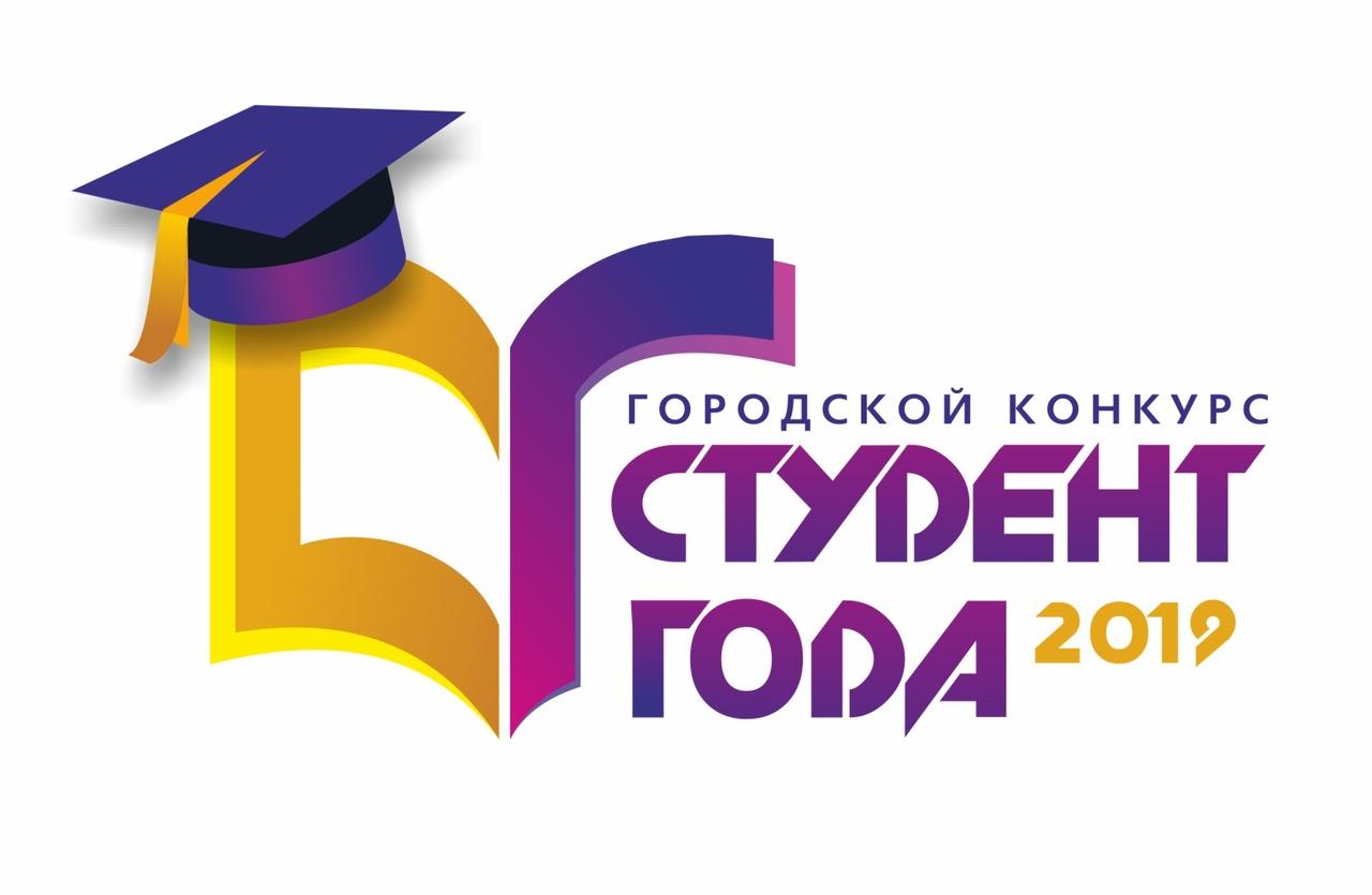 Афиша Омск Городской конкурс «Студент года 2019»