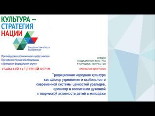 Уральский культурный форум. Панельная дискусси