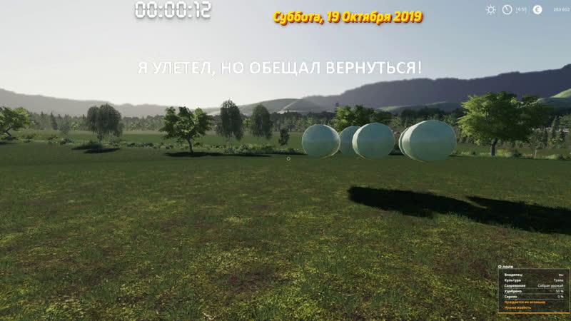 Farming Simulator 19. Hof Bergmann v1.0.0.4. Режим Кооп с производствами 6.