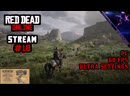 Red Dead Redemption 2 | Online | PC 60FPS Ultra Settings | Stream 18