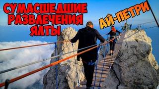 Самый опасный мост  Крыма. Ялта, гора Ай-Петри   Отдых в Крыму 2020 в межсезонье. КРЫМ СЕГОДНЯ