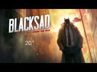 Blacksad under the skin story trailer ¦ ps4