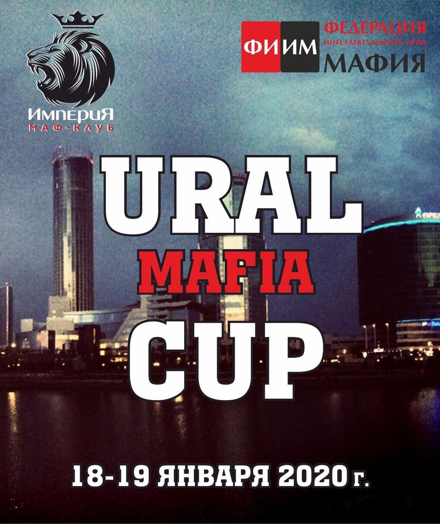 Афиша URALmafiaCUP 18-19 января 2020г. ФИИМ