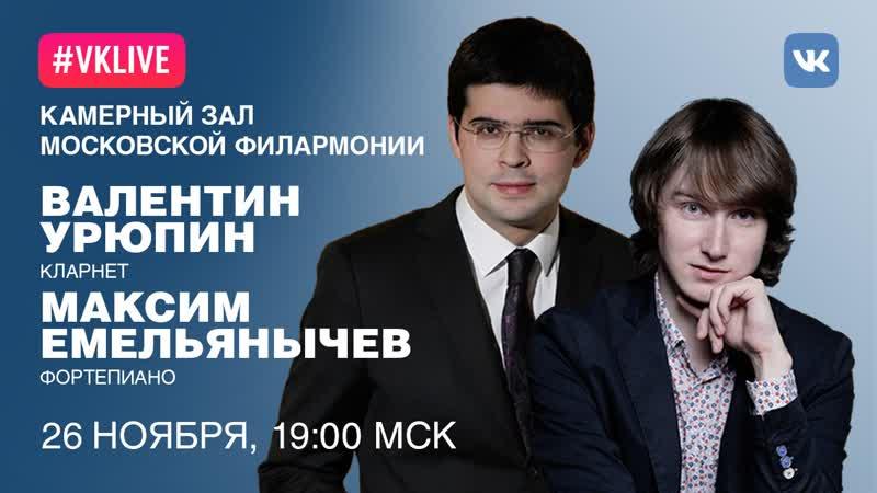 Валентин Урюпин и Максим Емельянычев Концерт камерной музыки
