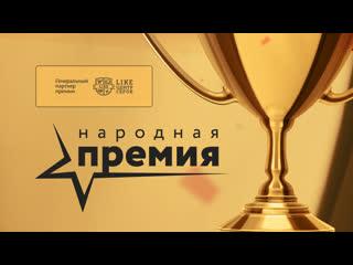 """Церемония вручения народной премии """"Это Серов, детка"""" - 2019"""