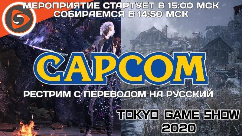 TGS 2020 Capcom Devil May Cry 5 Special Edition и Resident Evil VIllage Рестрим с переводом