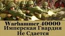 Warhammer 40000 Имперская Гвардия Не Сдается