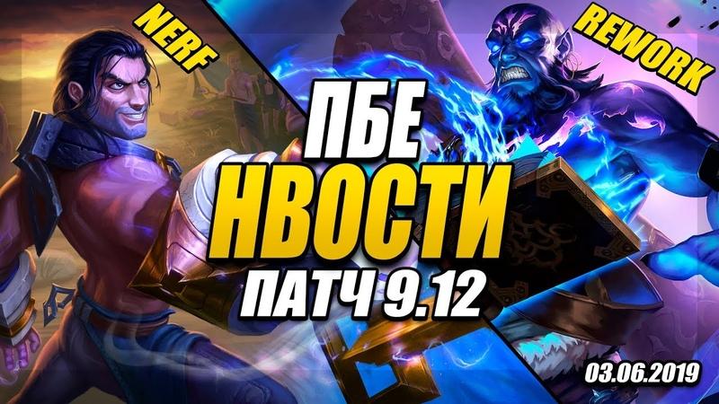ПБЕ Новости - Реворк Райза! Нерф Сайласа! Новые Варды Команд | League of Legends