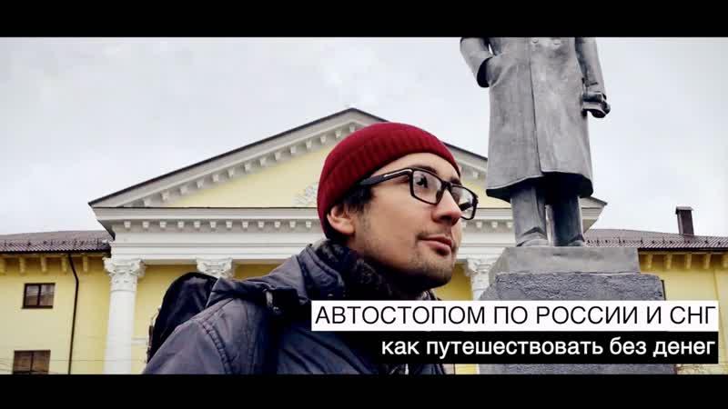 Автостопом по России Как путешествовать без денег Интервью с автостопщиком
