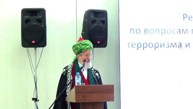 Речь Верховного муфтия Талгата Таджуддина на Республиканском форуме по вопросам предупреждения и профилактики терроризма и экстремизма в молодежной среде