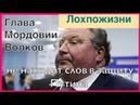 У Главы Мордовии нет слов в защиту Путина
