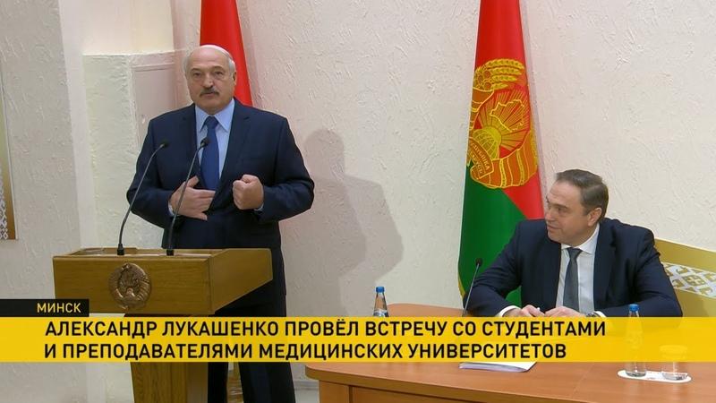 Лукашенко задача медицины увеличить продолжительность и качество жизни белорусов