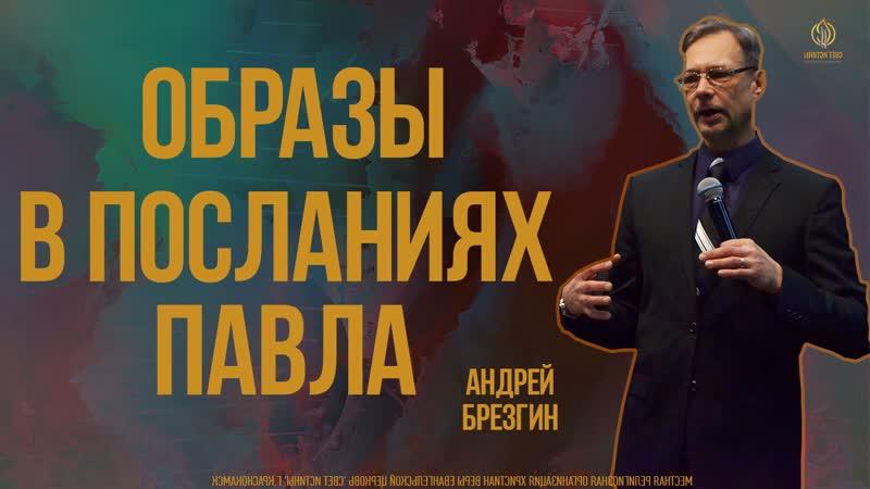 Образы в посланиях Павла Андрей Брезгин 08 12 2019