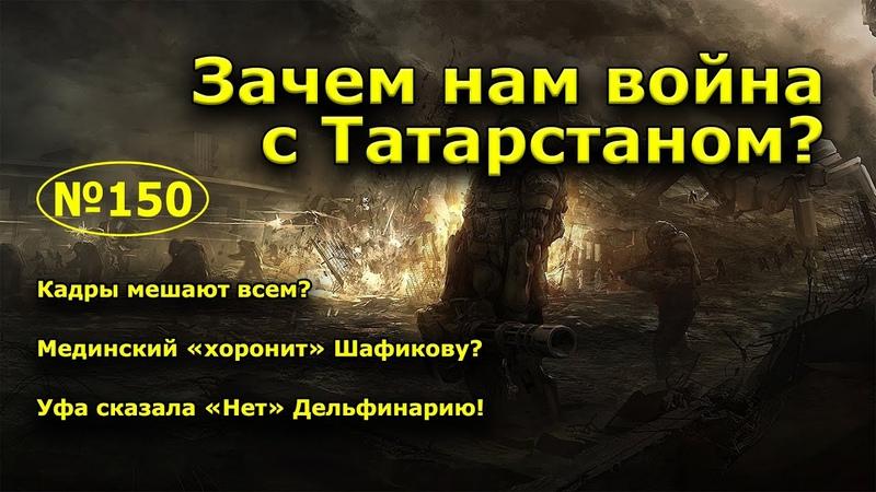 Зачем нам война с Татарстаном. Открытая Политика. Выпуск - 150.