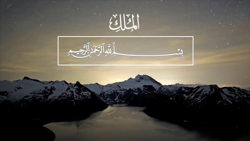 Убайд Раббани Сура 67 Аль Мульк (Власть)