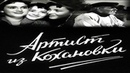 Артист из Кохановки (1961) - мелодрама, комедия