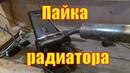 Ремонт радиатора отопителя автомобиля Урал