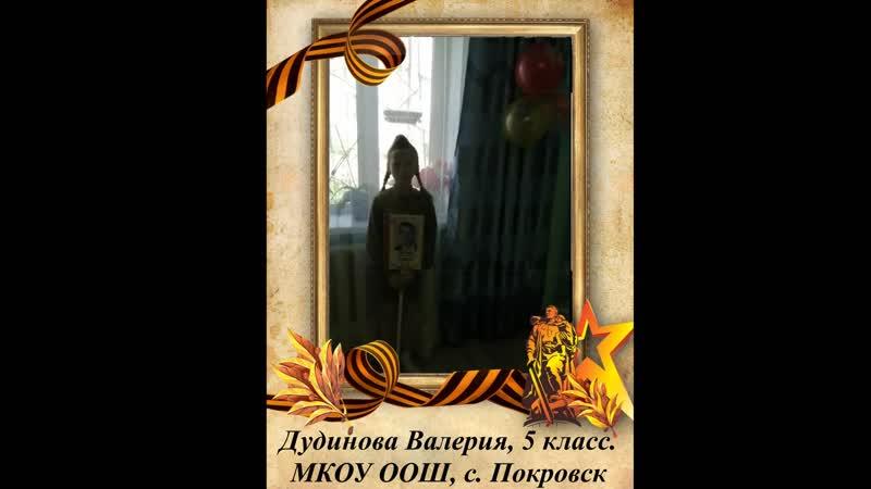 Дудинова Валерия 5 класс МКОУ ООШ с Покровск Козельского района Калужской области