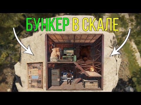 Дом в скале забитый серой Два раза на одни грабли Rust