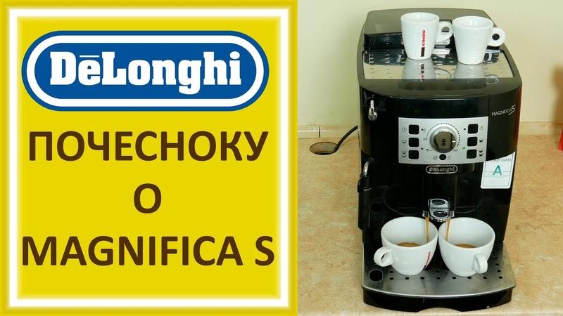 Кофемашина Delonghi Magnifica S Обзор Настройка кофе Латте Капучино ECAM 22 110