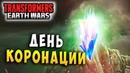ДЕНЬ КОРОНАЦИИ ПЛАН ОПТИМУСА ПРАЙМА Трансформеры Войны на Земле Transformers Earth Wars 149