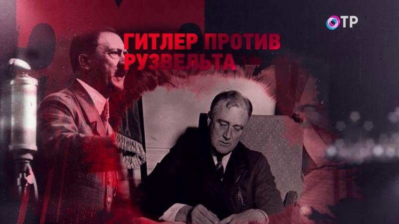 Леонид Млечин Вспомнить всё 39 й год Гитлер недооценил америку Ошибки разведки 5 я серия