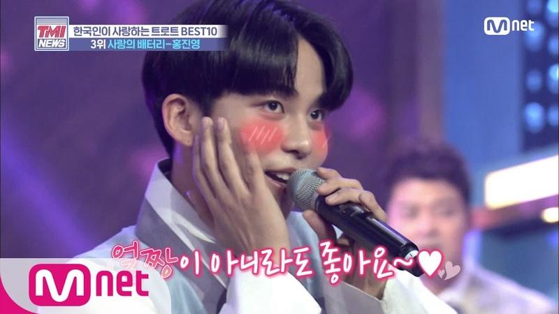 Mnet TMI NEWS 26회 아 트 자 막내 출격~ ♬사랑의 배터리 에이티즈 종호 원곡 홍진영 200122 EP 26