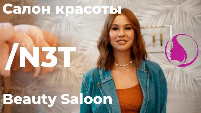N3T Production | Cалон Красоты | Beauty Saloon