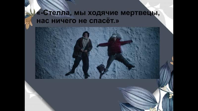 Рейчел Липпинкотт Микки Дотри Тобиас Иаконис В метре друг от друга Выполнила Галкина В