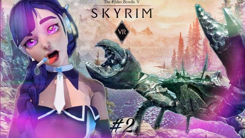 🌔 БЕЗУМНЫЙ КРАБ ►18 [Тhe Elder Scrolls V: Skyrim VR] 🐉