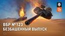 Название ВБР №123 Безбашенный выпуск swot-vod