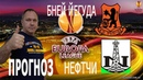 Прогноз Лига Европы UEFA Бней Йегуда Нефтчи 15 08 2019