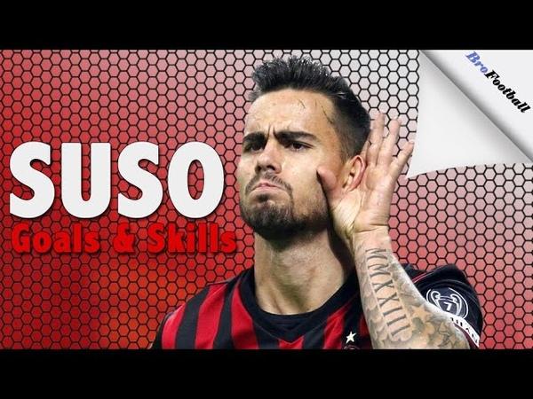 Suso ● Goals Skills ● Milan ● 2016 2017 HD
