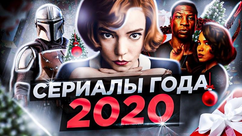 10 Лучших Сериалов 2020 года ТОП 10 сериалов 2020 которые уже вышли