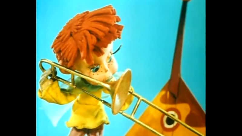Незнайка музыкант 1972