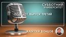 СУ Подкасты 3 Алексей Донцов