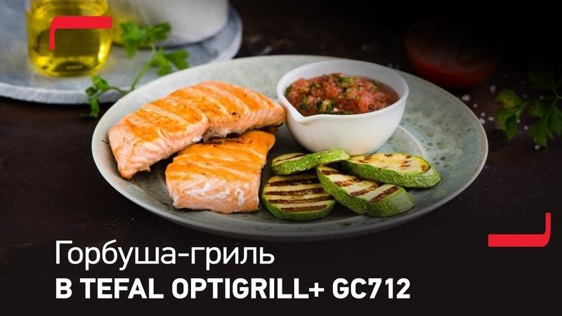 Горбуша гриль с кабачками и домашней аджикой в Tefal Optigrill GC702