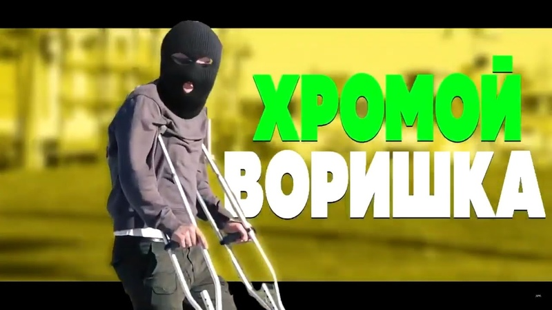 EDWARD BIL ХРОМОЙ ВОРИШКА Скоро в сети ПУШЕЧНЫЙ ПРАНК