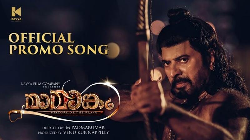 Mamangam Promo Song Mammootty M Padmakumar Venu Kunnappilly Kavya Film Company