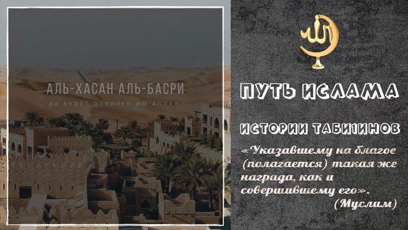 Истории Таби1инов 4 - АЛЬ ХЬАСАН АЛЬ БАСРИ