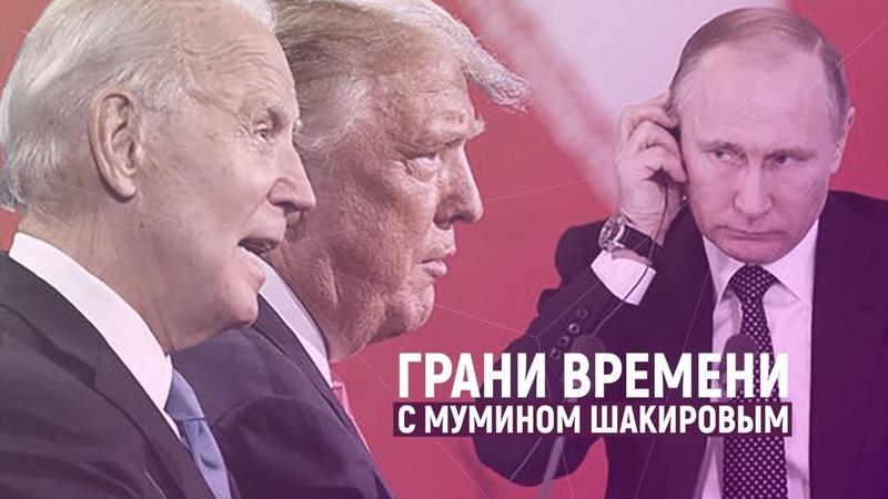 Трамп против Байдена Америка в напряжении Кремль в ожидании Грани времени с Мумином Шакировым