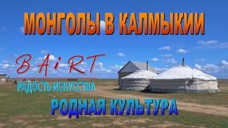 Монголы в Калмыкии, как они живут?