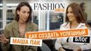 Маша Пак о том, как создать успешный блог Fashion советы
