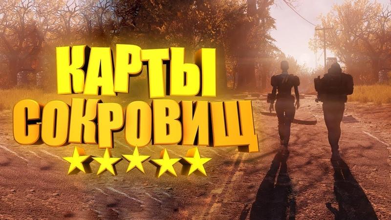 Fallout 76: СОКРОВИЩА АППАЛАЧИИ, РЕЗУЛЬТАТ 1.000 КАРТ СОКРОВИЩ